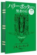 ハリー・ポッターと賢者の石 スリザリンの本