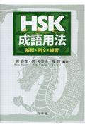 HSK成語用法の本