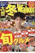 九州冬Walker 2019の本