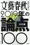文藝春秋オピニオン2019年の論点100の本