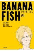BANANA FISH #1の本