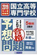 国立高等専門学校入試予想問題 2019年春受験用の本