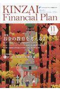 KINZAI Financial Plan No.405(2018年.11月号)の本