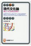 現代文化論の本