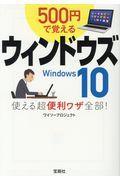 500円で覚えるウィンドウズ10使える超便利ワザ全部!の本