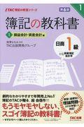 第6版 簿記の教科書日商1級商業簿記・会計学 1の本