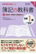 第6版 簿記の教科書日商1級商業簿記・会計学 2の本
