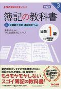 第6版 簿記の教科書日商1級商業簿記・会計学 3の本