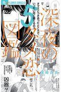深夜のダメ恋図鑑 5の本