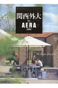 関西外大by AERA 2019の本