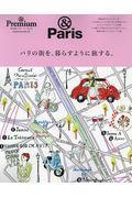 パリの街を、暮らすように旅する。の本