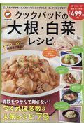 クックパッドの大根・白菜レシピの本