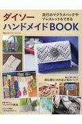 ダイソーハンドメイドBOOKの本