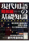 現代用語の基礎知識昭和編の本