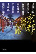 京都迷宮小路の本
