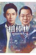 相棒 season 16 中の本