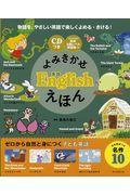 よみきかせ英語Englishえほんの本