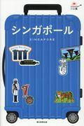 シンガポールの本