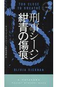刑事シーハン/紺青の傷痕の本