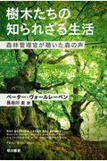 樹木たちの知られざる生活の本