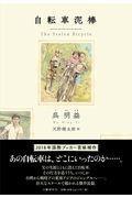 自転車泥棒の本