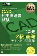 第2版 CAD利用技術者試験2次元2級・基礎テキスト&問題集の本