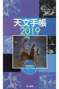 天文手帳 2019の本