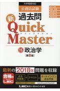 第8版 公務員試験過去問新Quick Master 15の本