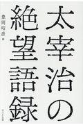 太宰治の絶望語録の本