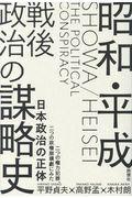 昭和・平成戦後政治の謀略史の本