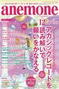 anemone (アネモネ) 2018年 12月号の本