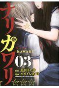 ナリカワリ 03の本