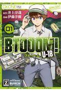 BTOOOM!U−18 01の本