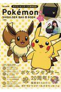 Pokemon SHOULDER BAG BOOKの本