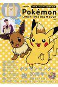 Pokemon LUNCH TOTE BAG BOOKの本