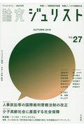 論究ジュリスト 27号(2018年/秋号)の本