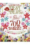 TEST the BEST 2019の本
