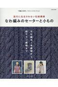 手編み大好き!の本