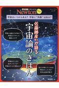 佐藤勝彦博士が語る宇宙論のきほんの本