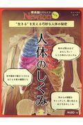 人体のしくみの本