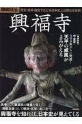 歴史REAL興福寺の本