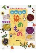 花・木の実・藍・野菜・葉っぱのかんたん染めものの本