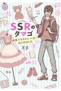 SSRのタマゴ 1の本