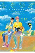 レモンズの本