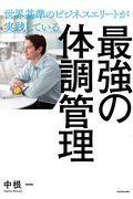 世界基準のビジネスエリートが実践している最強の体調管理の本