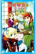 若草物語 1の本