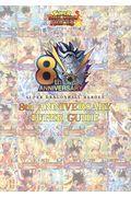 スーパードラゴンボールヒーローズ 8th ANNIVERSARY SUPER GUIDE 1の本