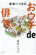 夏井いつきのおウチde俳句の本