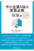 第2版 中小企業M&A実務必携 税務編の本