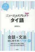 ニューエクスプレスプラス タイ語の本